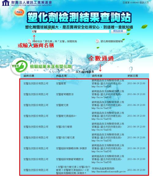 塑化劑產品0.png
