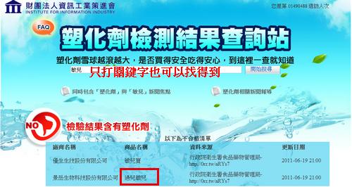 塑化劑產品5.png