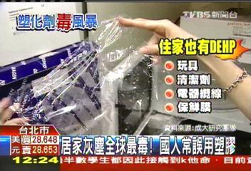 保鮮膜塑化劑.JPG