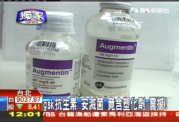 抗生素塑化劑.JPG