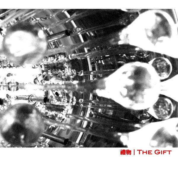TheGift_2.jpg