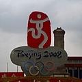 北京 - 奧運mark