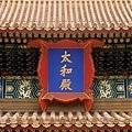 紫禁城 - 太和殿牌匾