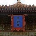 紫禁城 - 中和殿牌匾
