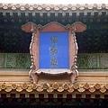 紫禁城 - 保和殿牌匾