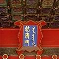 紫禁城 - 乾清門牌扁