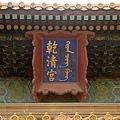 紫禁城 - 乾清宮牌匾