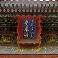 紫禁城 - 交泰殿
