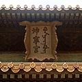 紫禁城 - 坤寧宮牌匾