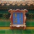 紫禁城 - 養心門牌匾