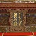 紫禁城 - 養心殿