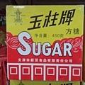 北京 - 玉柱牌