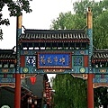 北京 - 荷花市場牌坊