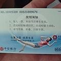 北京 - 地鐵票正面