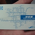 北京 - 地鐵票反面