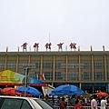 北京 - 首都體育館
