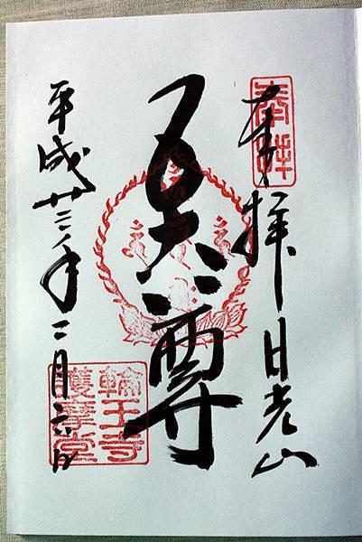 日光-輪王寺.JPG