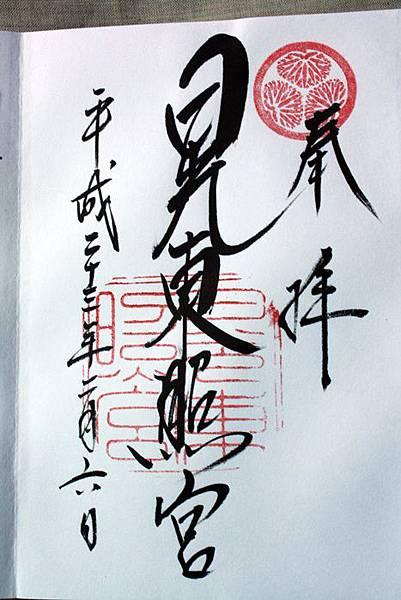 日光-東照宮.JPG