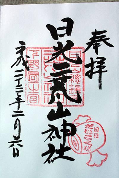 日光-二荒山神社.JPG