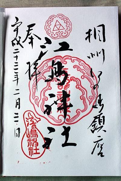 江之島-江島神社.JPG