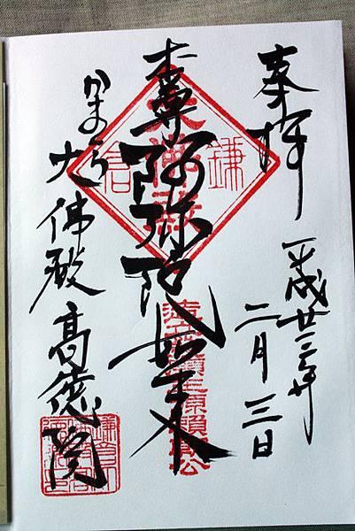 鎌倉-高德院.JPG