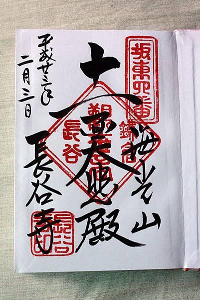 鎌倉-長谷寺.JPG