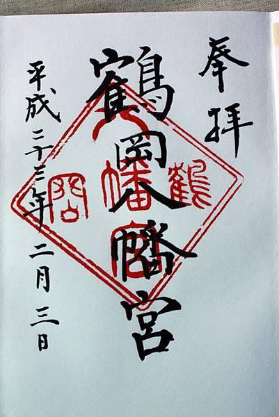 鎌倉-鶴岡八幡宮.JPG