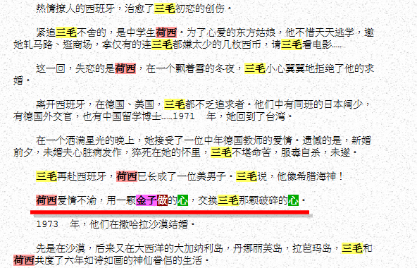 三毛传-060222