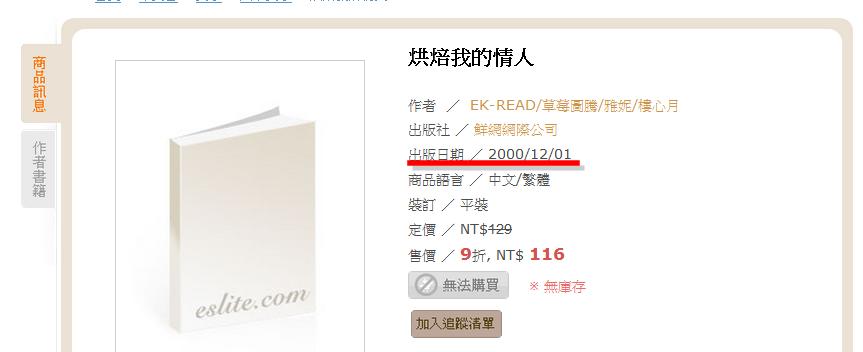 誠品網路書店 - 烘焙我的情人-211820