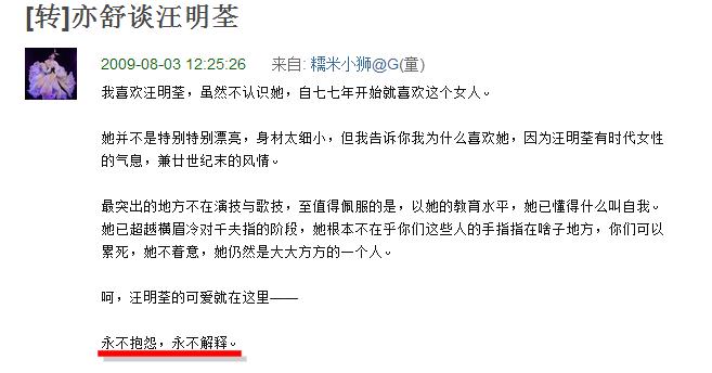 [转 亦舒谈汪明荃-103642