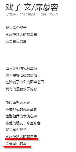 戏子 文 席慕容_诗歌_新浪轻博客-172919