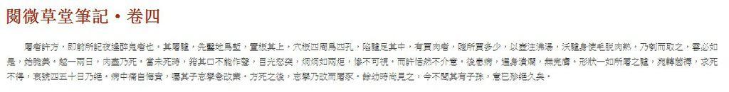 閱微草堂筆記·卷四-中文百科在線-090441