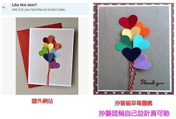無恥卡片抄襲圖-01.jpg