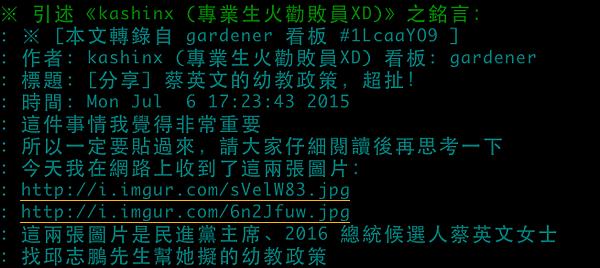 網友指控蔡英文幼教政策