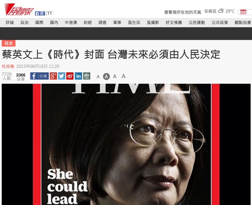 蔡英文:台灣未來由台灣人民民主決定