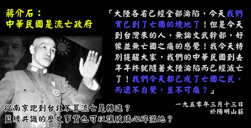 蔣介石:中華民國是流亡政府