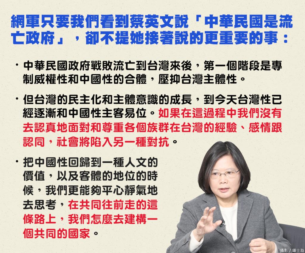 蔡英文:中華民國是流亡政府?