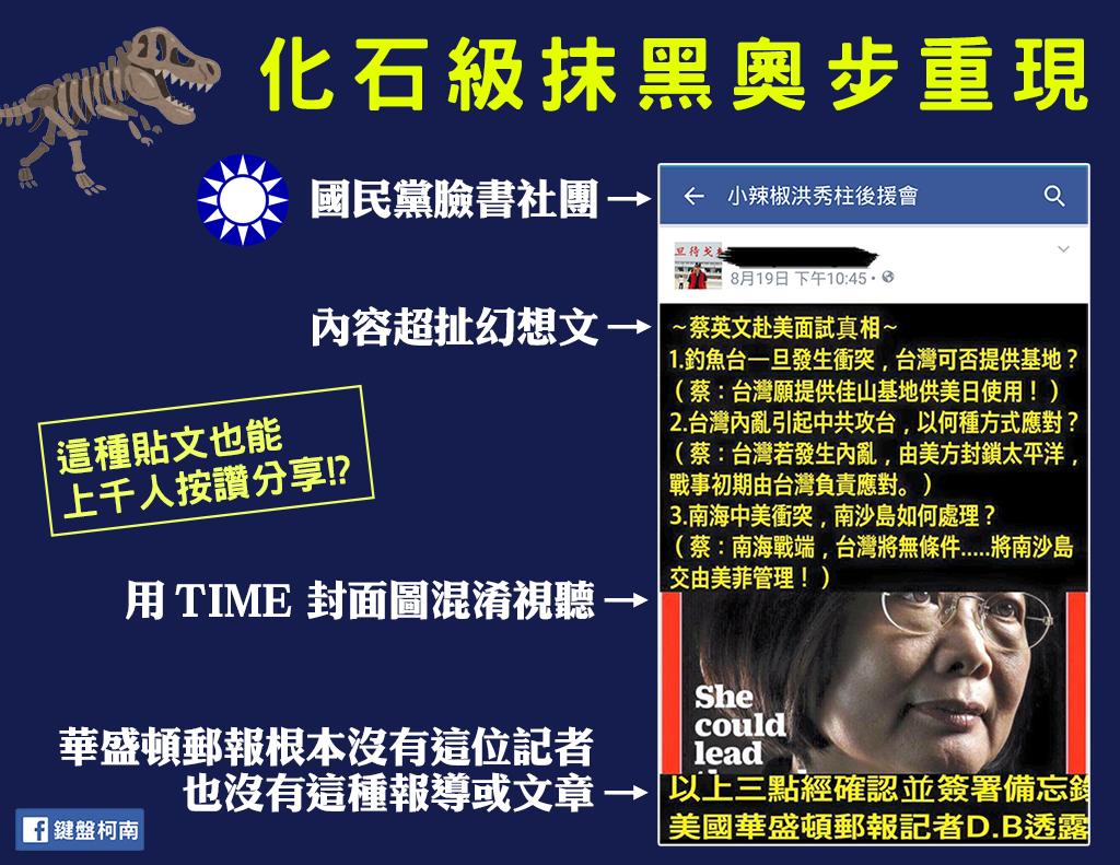 有多少腦殘鐵藍信這種文宣,台灣就離進步有多遠
