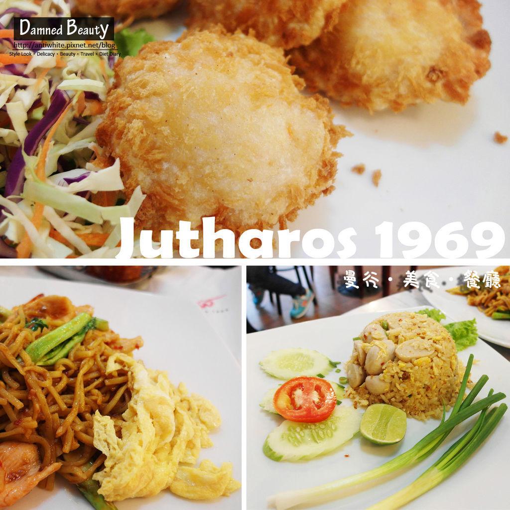 Jutharos 1969 Siam Square Soi 1暹羅廣場曼谷必吃推薦餐廳曼谷美食泰國菜道地