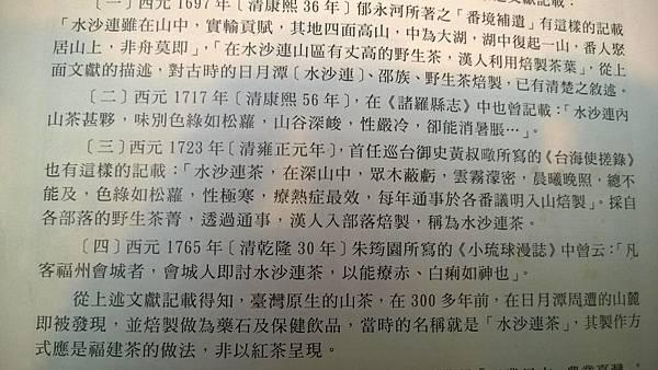 臺灣山茶文獻02.jpg
