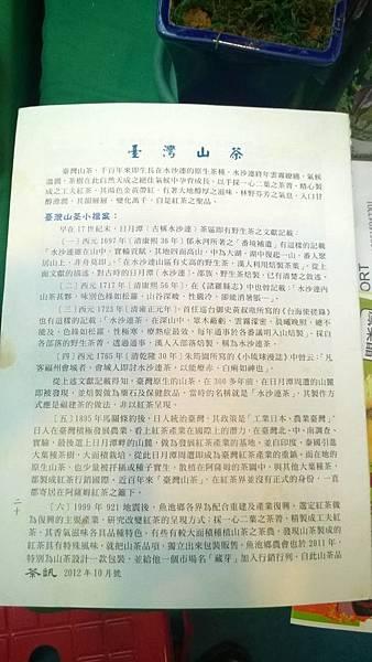 臺灣山茶文獻01.jpg