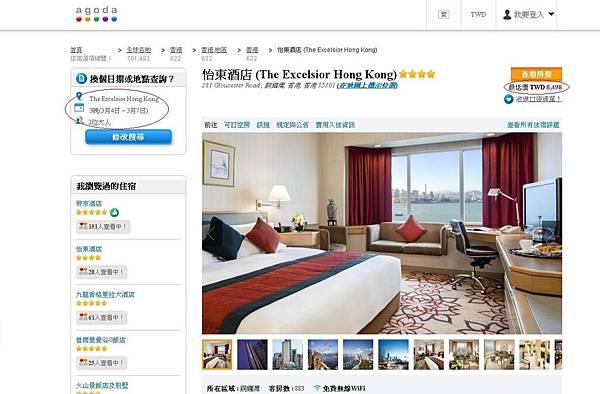 agoda-怡東酒店1.JPG