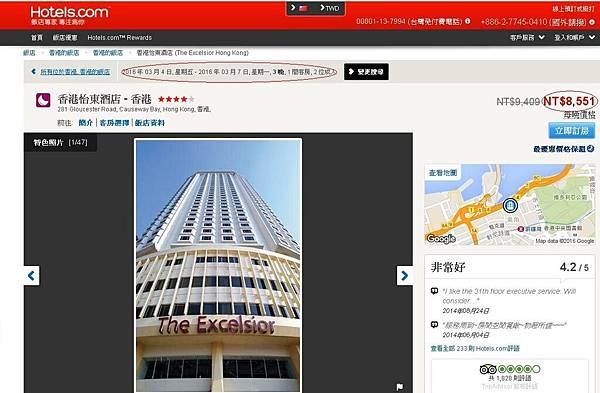 hotels-怡東酒店1.JPG