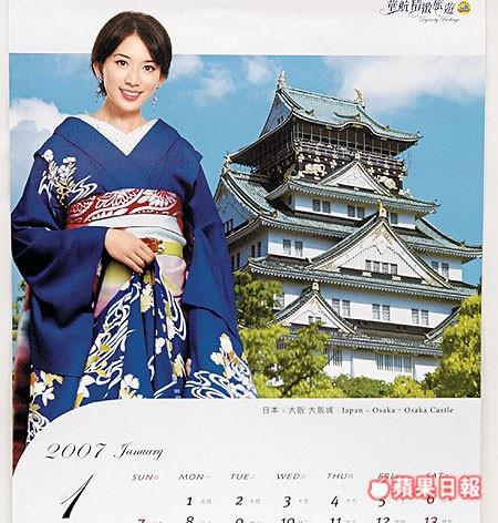 華航精緻旅遊月曆-1月.jpg