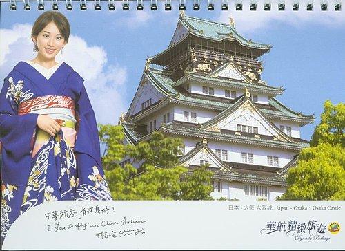 2007年華航桌曆-1.jpg