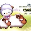 Aries-牡羊座.jpg