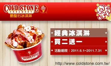 Cold Stone 經典冰淇淋