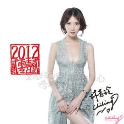 林志玲2012年桌曆.jpg