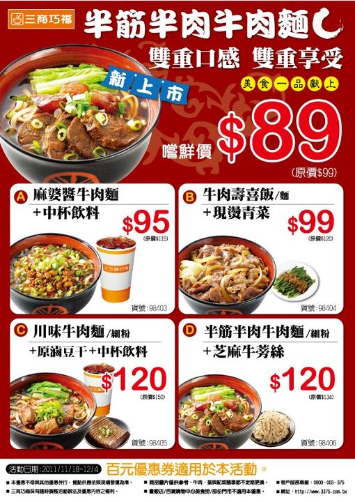 三商巧福 半筋半肉牛肉麵優惠$89元.jpg