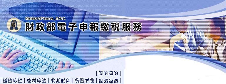 財政部電子申報繳稅服務